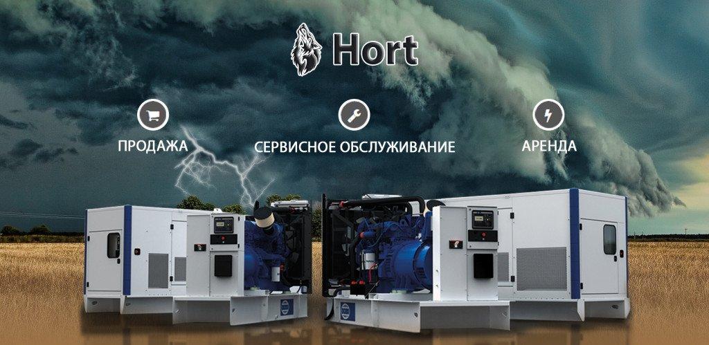 hort_1 (1)